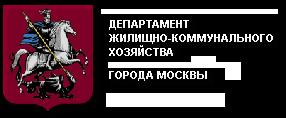 ДЖКХ города Москвы